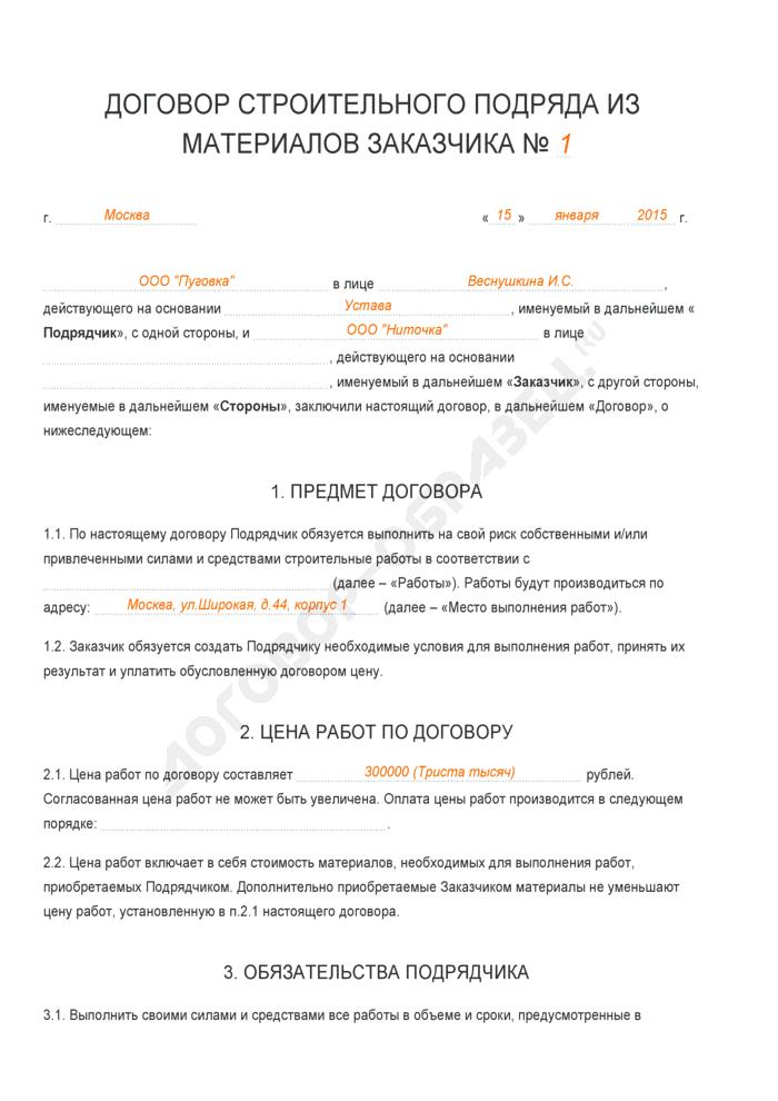 Заполненный образец договора строительного подряда из материалов Заказчика. Страница 1