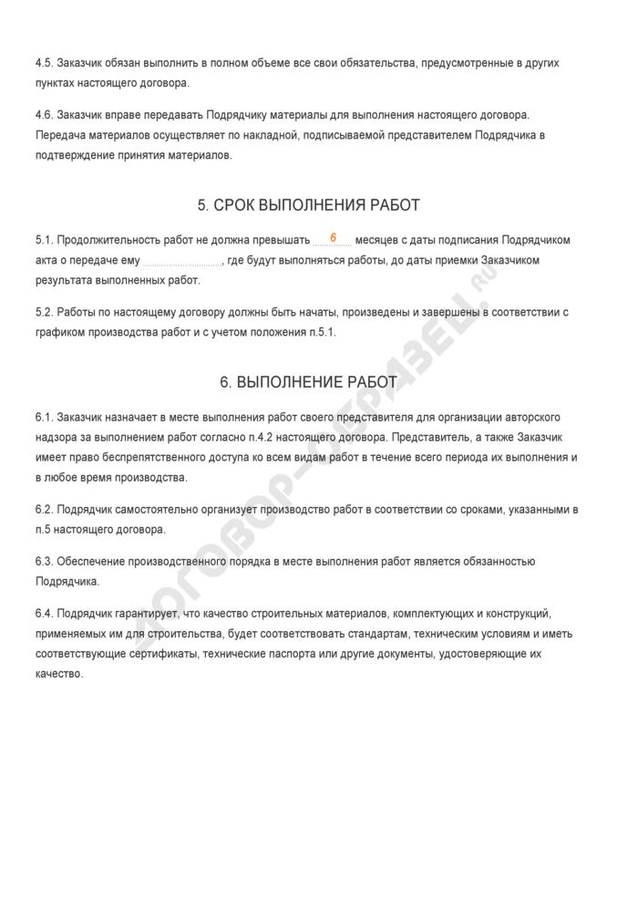 Заполненный образец договора строительного подряда из материалов Заказчика. Страница 3
