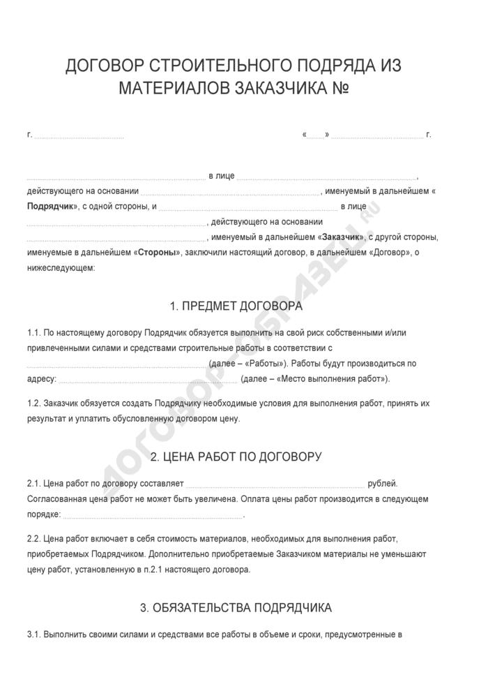 Бланк договора строительного подряда из материалов Заказчика. Страница 1