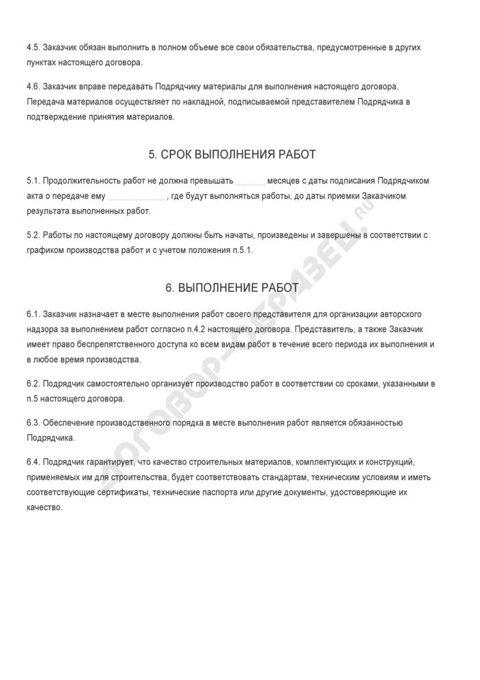 Бланк договора строительного подряда из материалов Заказчика. Страница 3