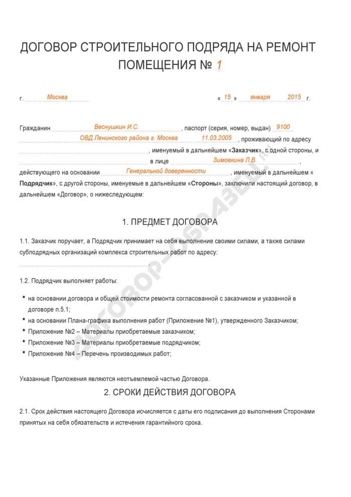 Заполненный образец договора строительного подряда на ремонт помещения. Страница 1