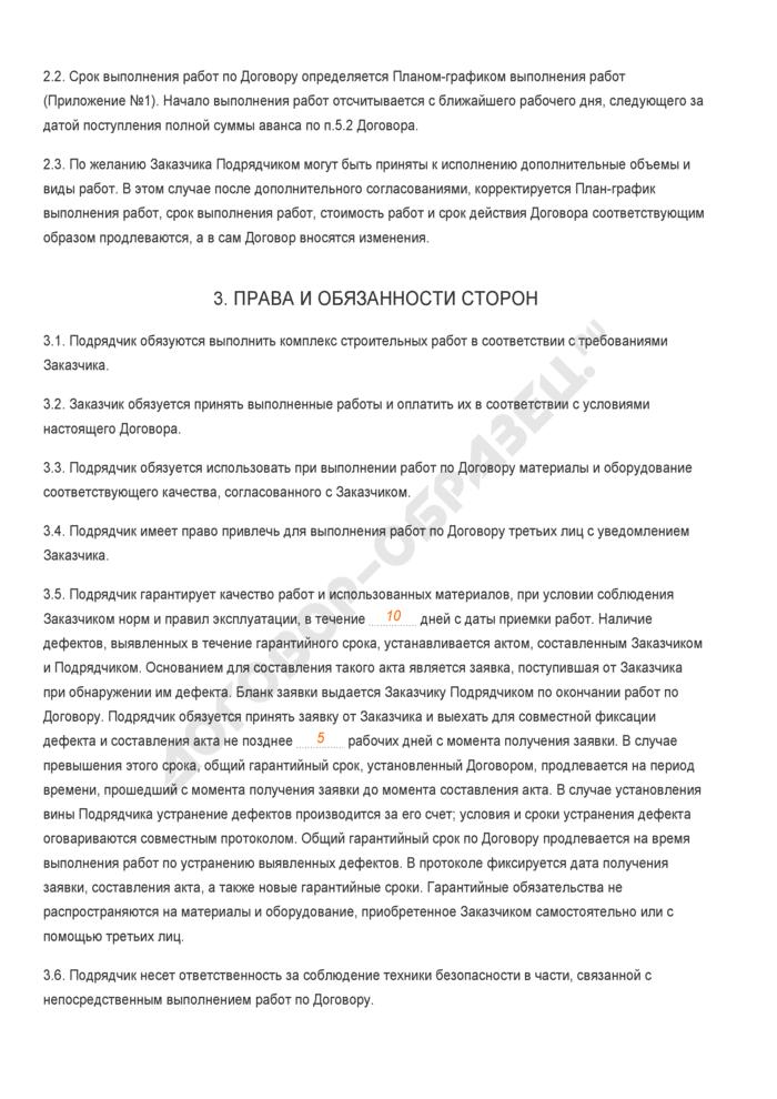 Заполненный образец договора строительного подряда на ремонт помещения. Страница 2