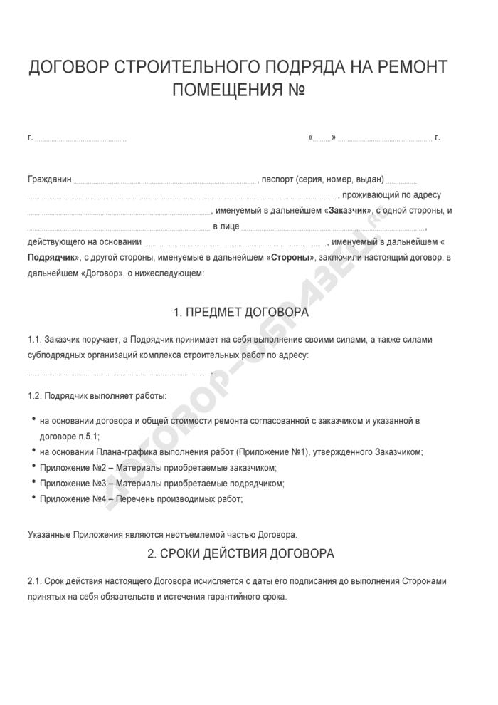Бланк договора строительного подряда на ремонт помещения. Страница 1