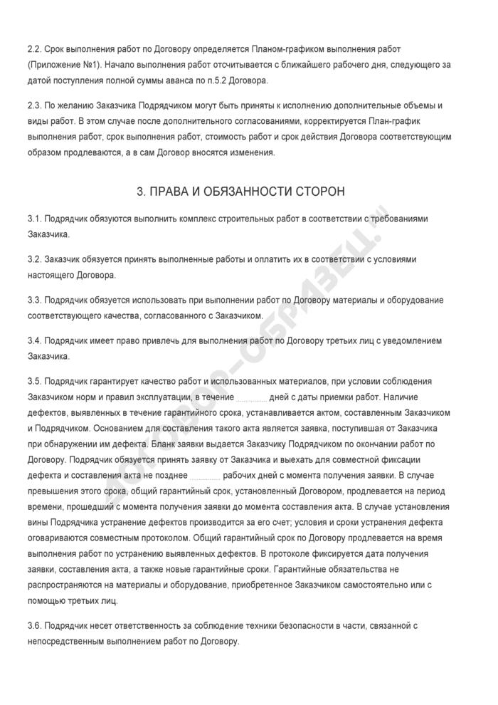 Бланк договора строительного подряда на ремонт помещения. Страница 2