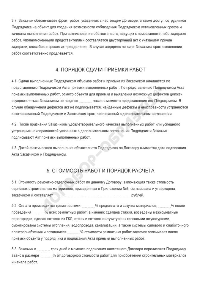 Бланк договора строительного подряда на ремонт помещения. Страница 3