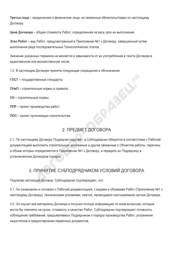 Заполненный образец договора строительного подряда с субподрядчиком. Страница 3