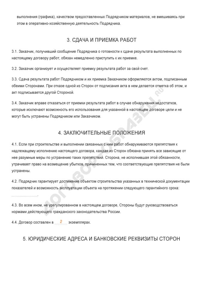 Заполненный образец договора строительного подряда. Страница 3