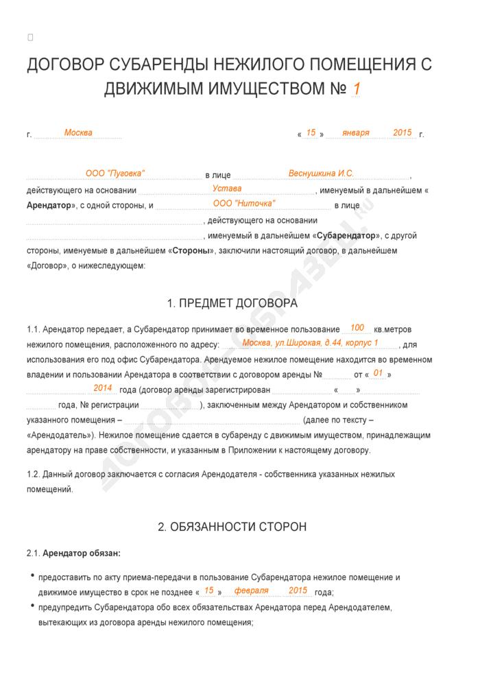 Заполненный образец договора субаренды нежилого помещения с движимым имуществом. Страница 1