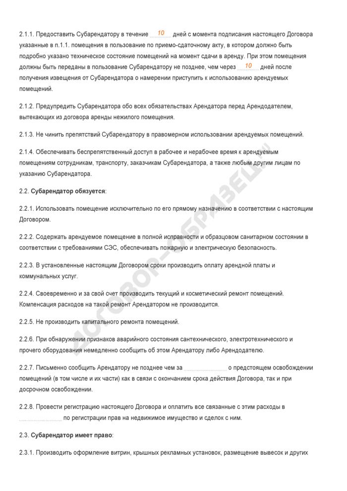 Заполненный образец договора субаренды нежилого помещения с повышенной ответственностью субарендатора. Страница 2