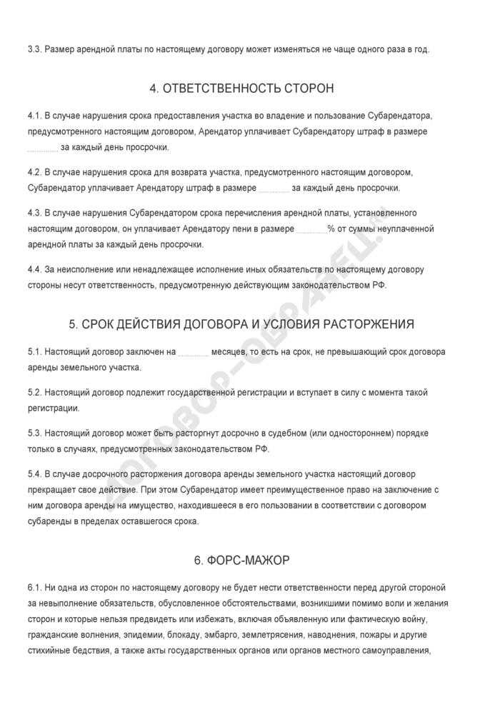 Бланк договора субаренды земельного участка. Страница 3