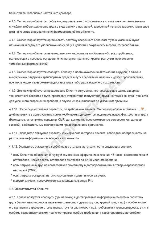 Заполненный образец договора транспортной экспедиции в международном сообщении. Страница 3