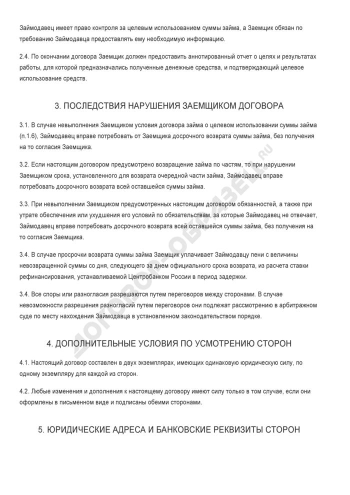 Заполненный образец договора целевого займа. Страница 2