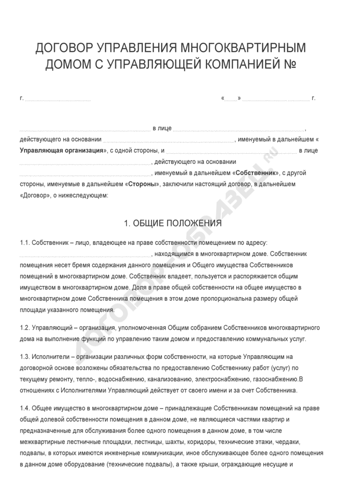 Бланк договора управления многоквартирным домом с управляющей компанией. Страница 1