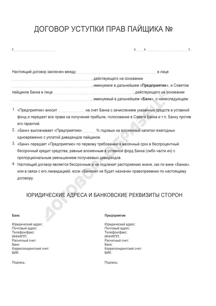 Бланк договора уступки прав пайщика. Страница 1