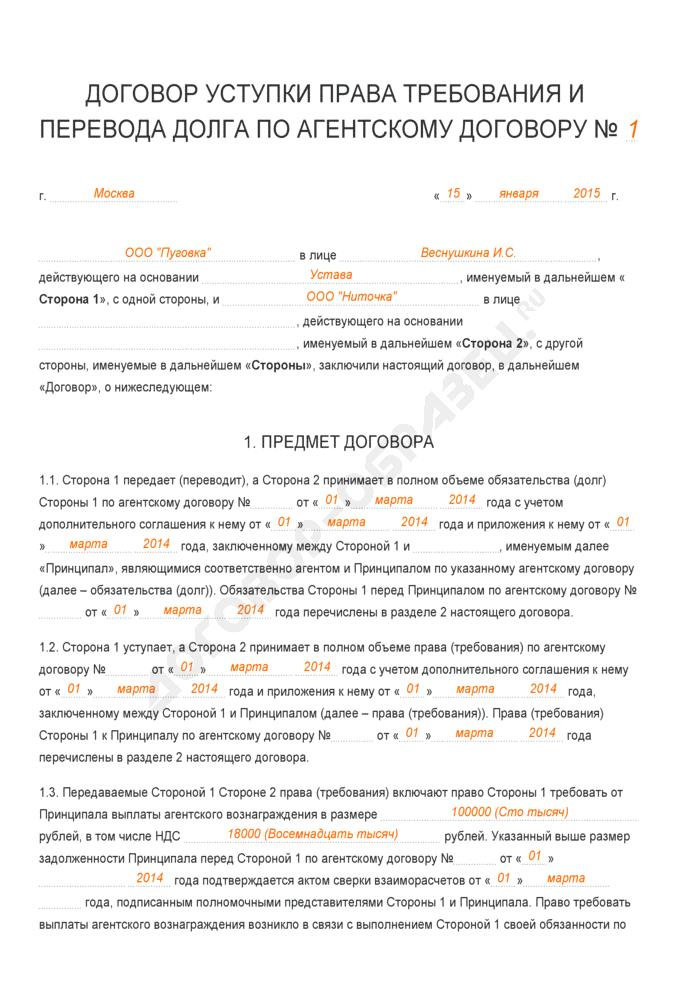 Заполненный образец договора уступки права требования и перевода долга по агентскому договору. Страница 1