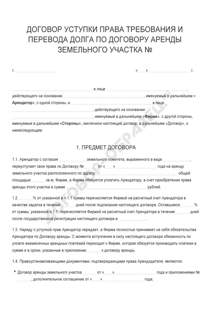 перевод долга по договору аренды земельного участка