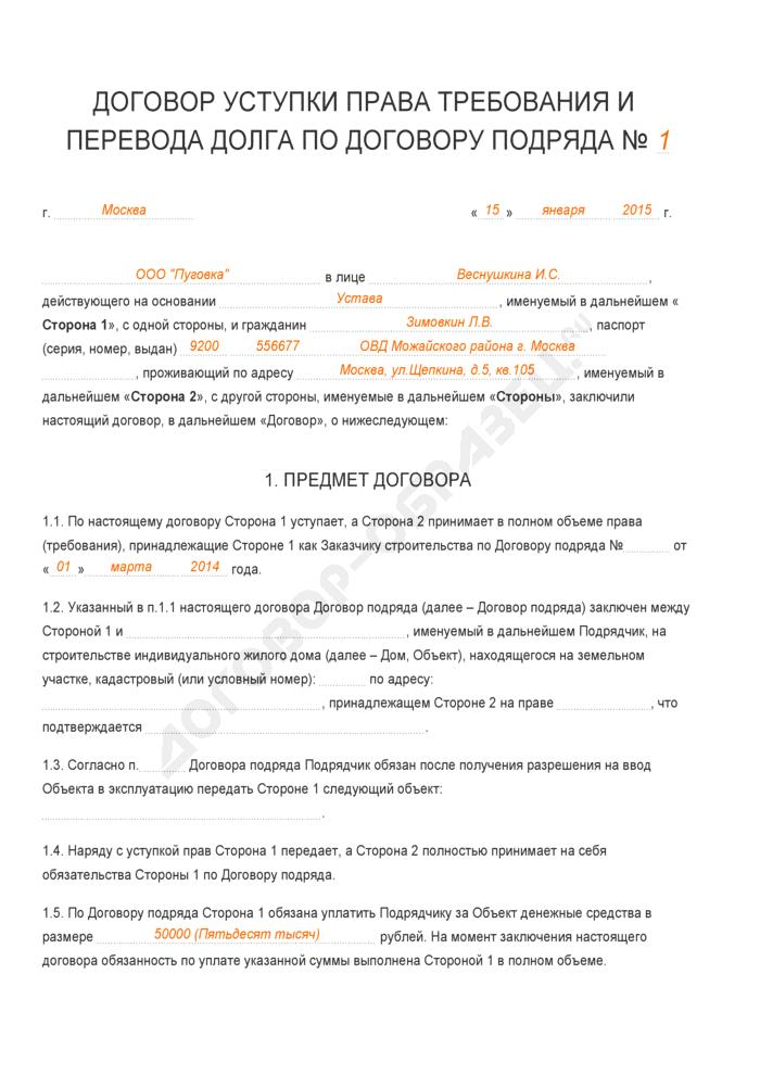 Заполненный образец договора уступки права требования и перевода долга по договору подряда. Страница 1