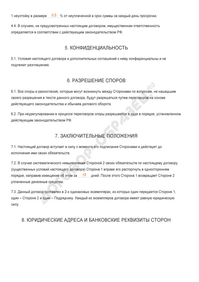 Заполненный образец договора уступки права требования и перевода долга по договору подряда. Страница 3