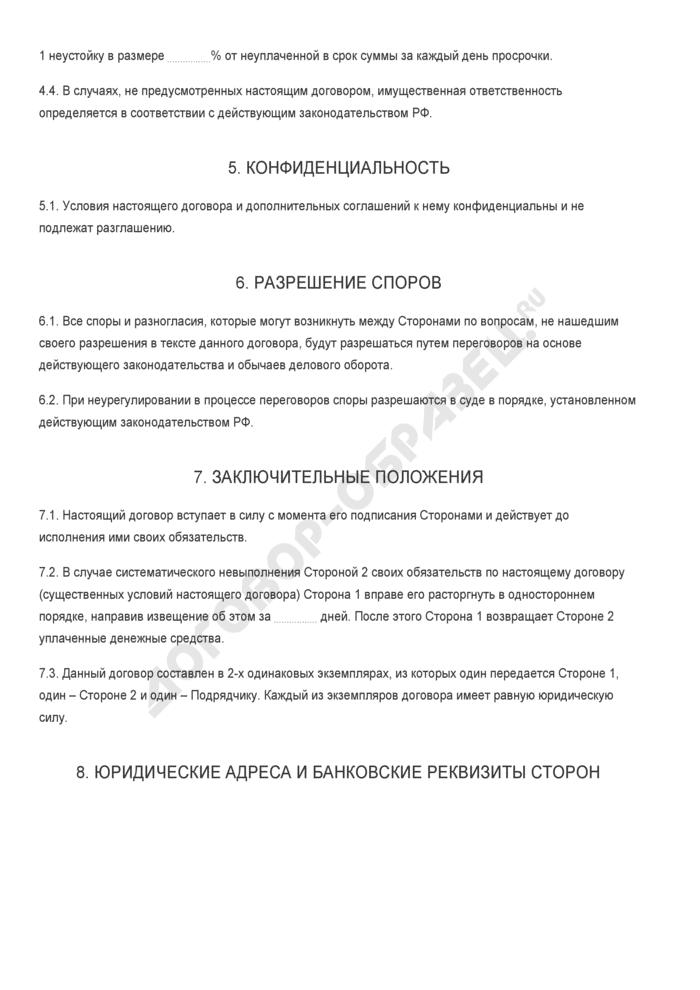 Бланк договора уступки права требования и перевода долга по договору подряда. Страница 3