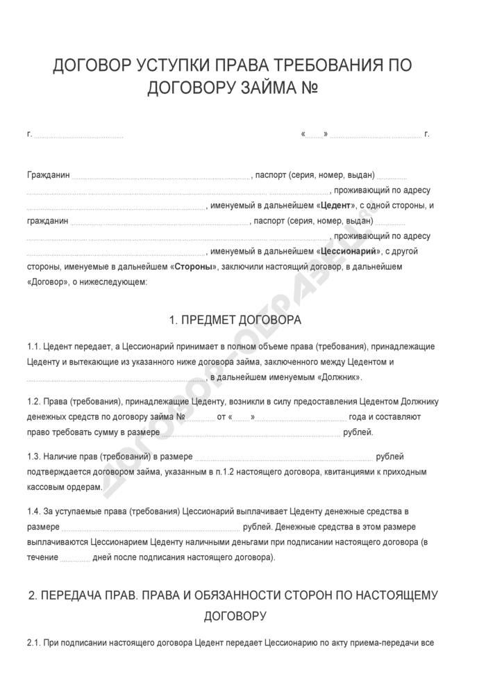 Бланк договора уступки права требования по договору займа. Страница 1