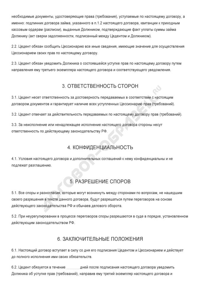 Бланк договора уступки права требования по договору займа. Страница 2
