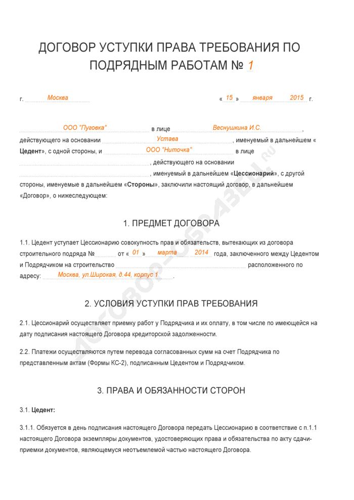 Заполненный образец договора уступки права требования по подрядным работам. Страница 1