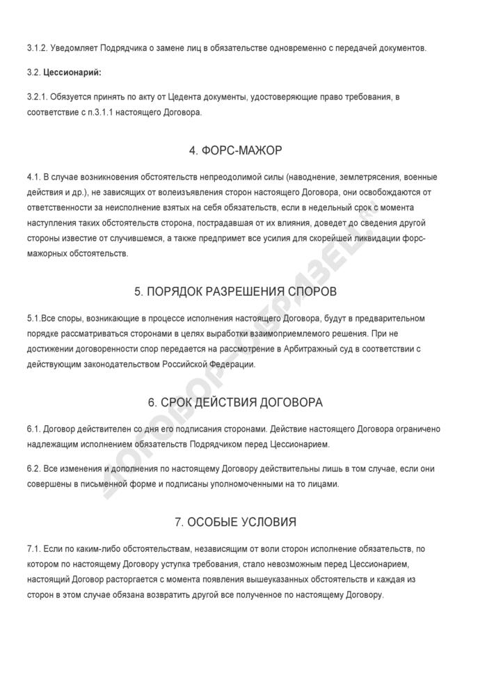 Бланк договора уступки права требования по подрядным работам. Страница 2