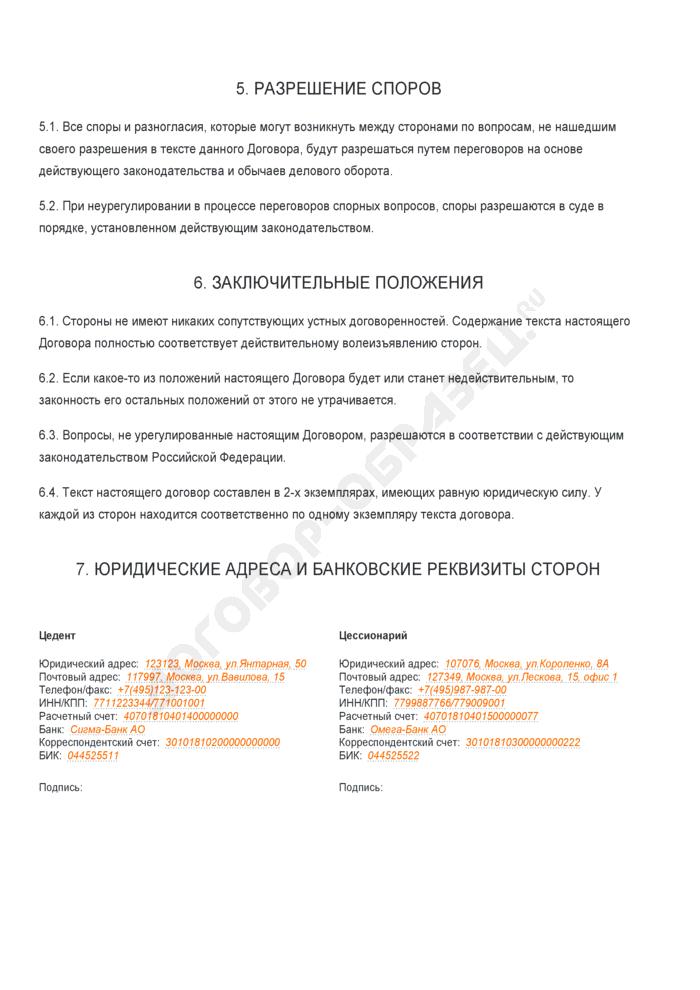 Заполненный образец договора уступки права требования требования на основании аукциона. Страница 3