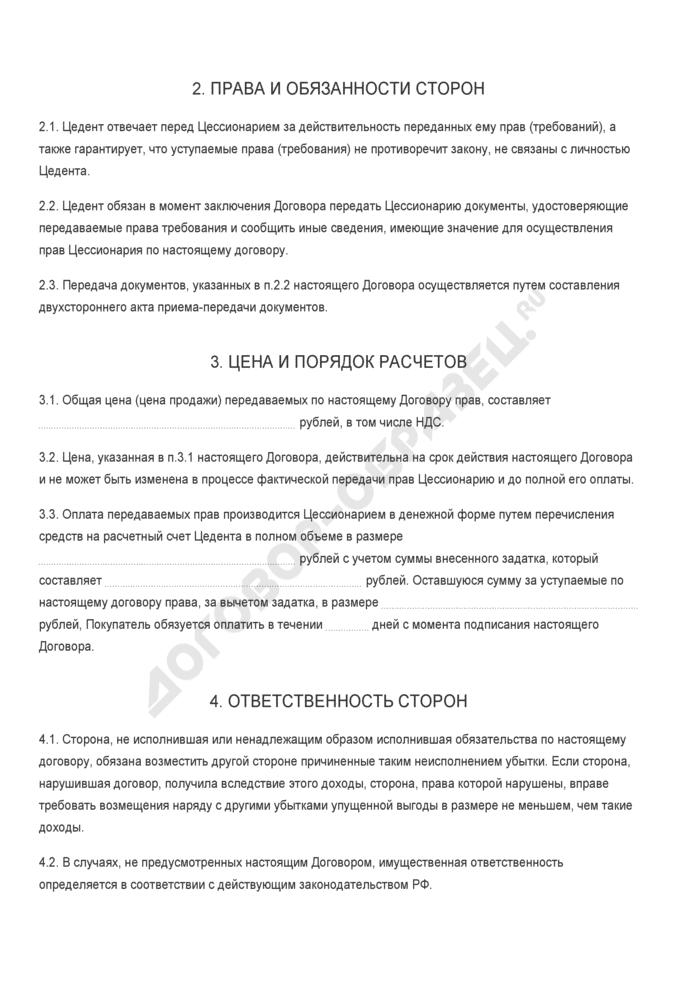Бланк договора уступки права требования требования на основании аукциона. Страница 2
