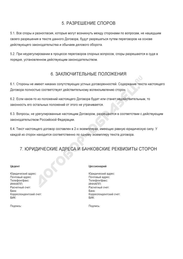 Бланк договора уступки права требования требования на основании аукциона. Страница 3