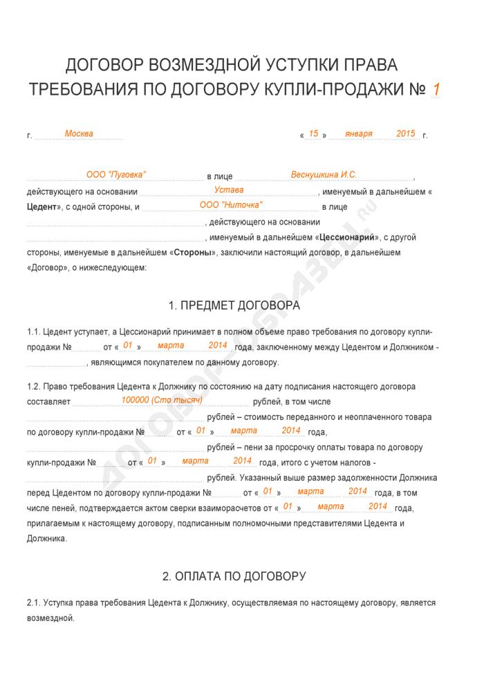 Заполненный образец договора возмездной уступки права требования по договору купли-продажи. Страница 1