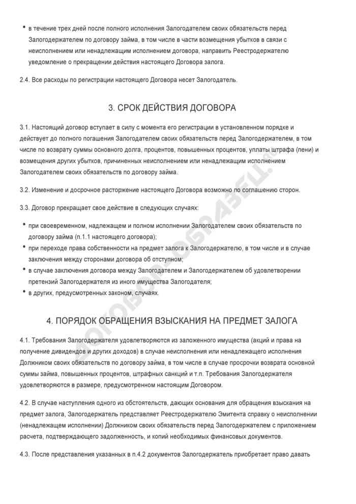 Бланк договора залога акций для обеспечения возврата суммы займа по договору займа. Страница 3