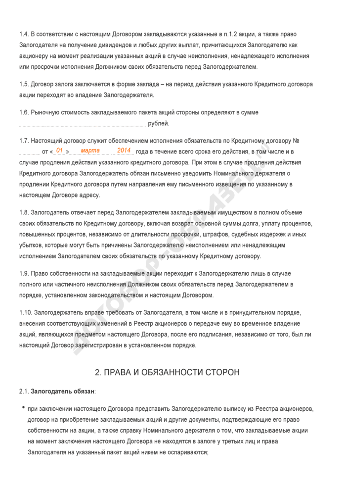 Заполненный образец договора залога акций . Страница 2