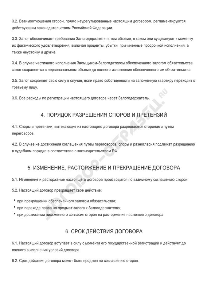 Заполненный образец договора залога имущества (квартиры). Страница 3