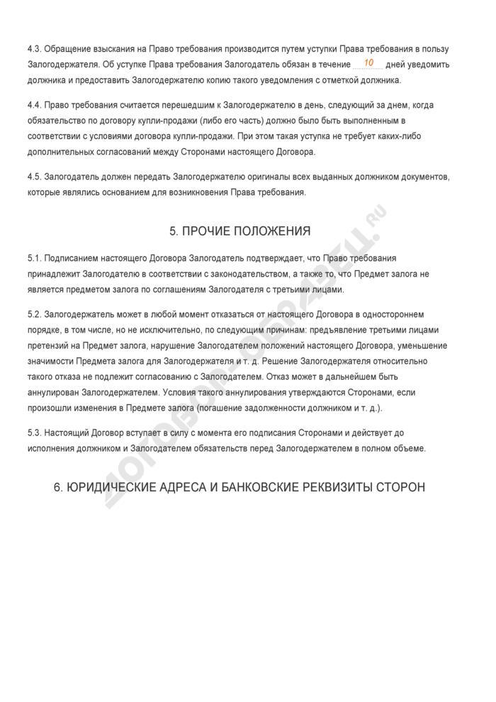 Заполненный образец договора залога имущественных прав. Страница 3