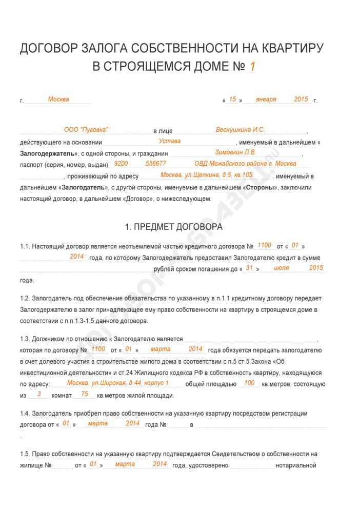 Договор залога собственности на квартиру в строящемся доме - образец 2017 года. Договор-образец.ру