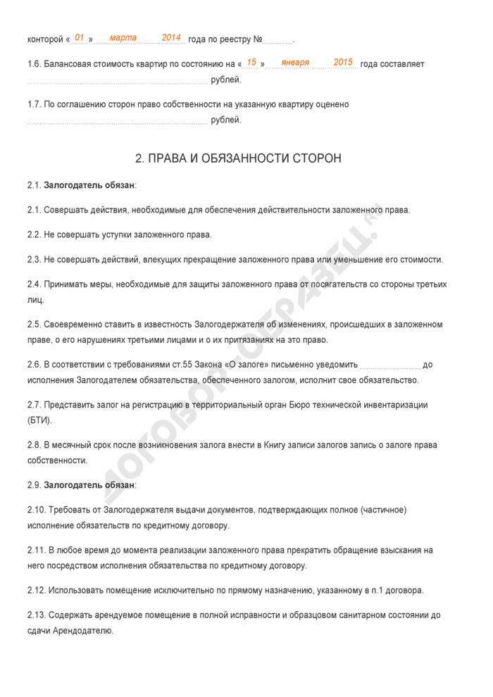 Заполненный образец договора залога собственности на квартиру в строящемся доме. Страница 2