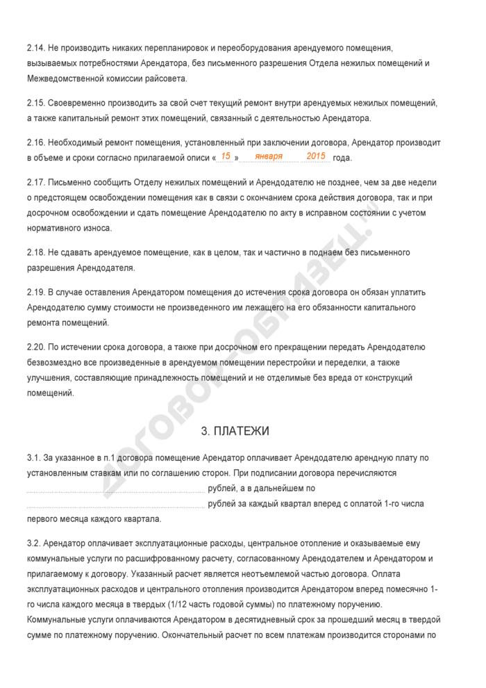 Заполненный образец договора залога собственности на квартиру в строящемся доме. Страница 3