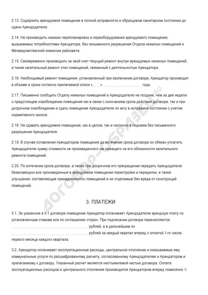 Бланк договора залога собственности на квартиру в строящемся доме. Страница 3