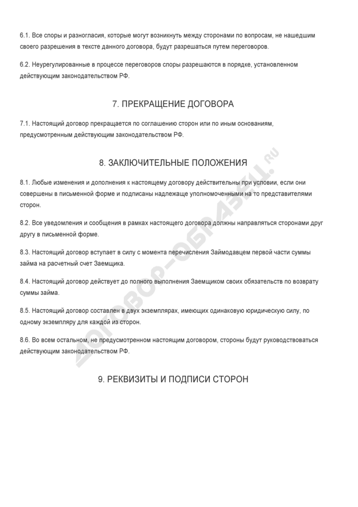 Заполненный образец договора займа между юридическими лицами (беспроцентный). Страница 3
