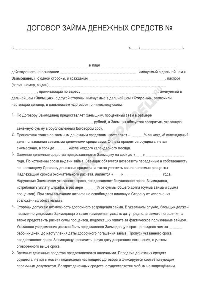 Бланк договора займа денежных средств. Страница 1