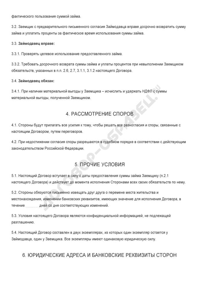 Бланк договора займа между работником и организацией, с залогом и поручительством. Страница 3
