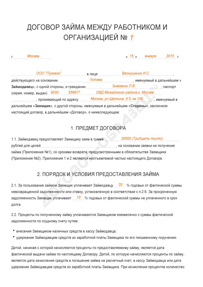 Заполненный образец договора займа между работником и организацией. Страница 1