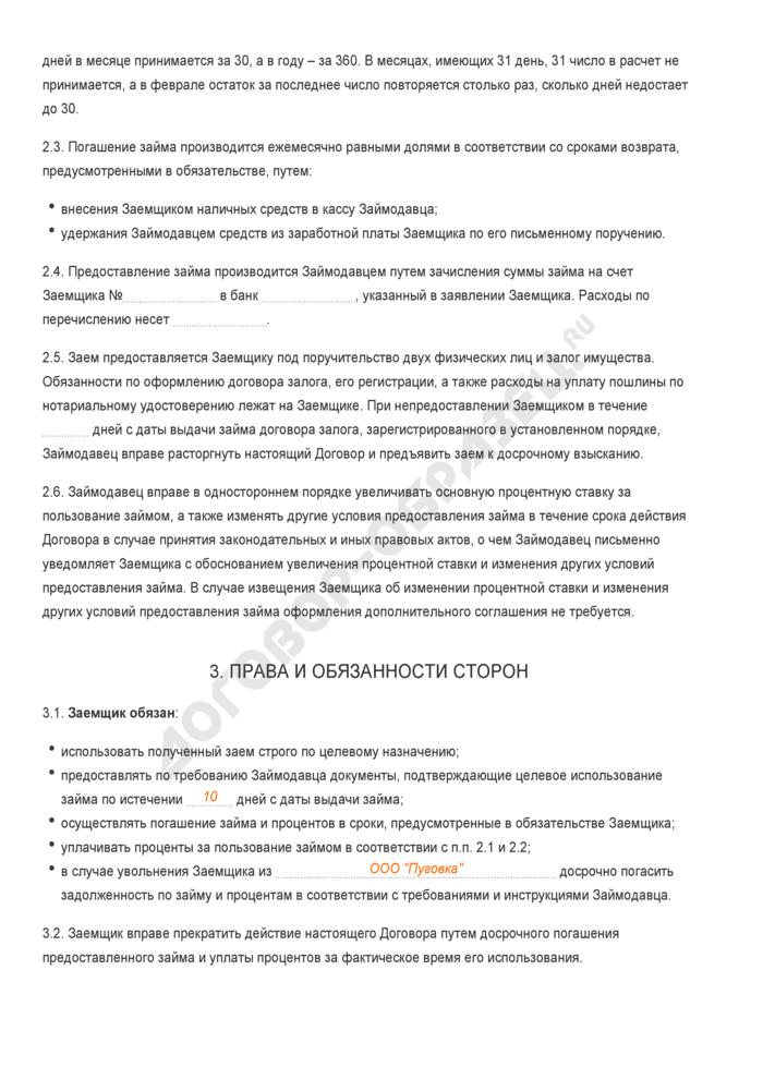Заполненный образец договора займа между работником и организацией. Страница 2