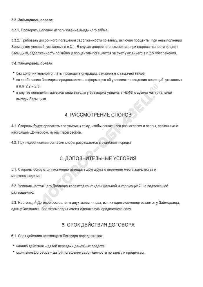 Заполненный образец договора займа между работником и организацией. Страница 3