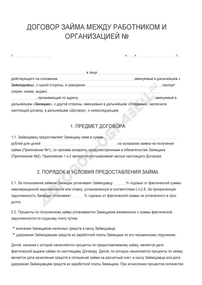 Бланк договора займа между работником и организацией. Страница 1