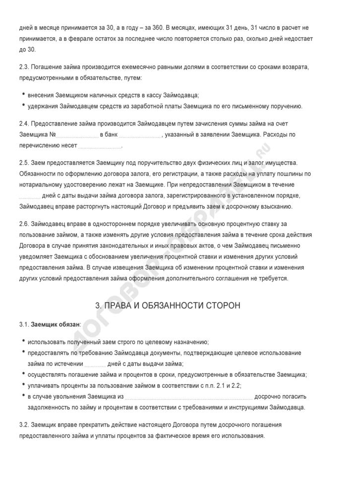 Бланк договора займа между работником и организацией. Страница 2