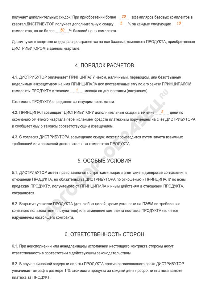 Заполненный образец контракта дистрибуции программного продукта. Страница 3