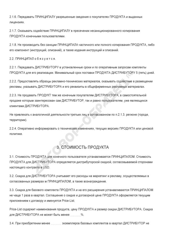 Бланк контракта дистрибуции программного продукта. Страница 2