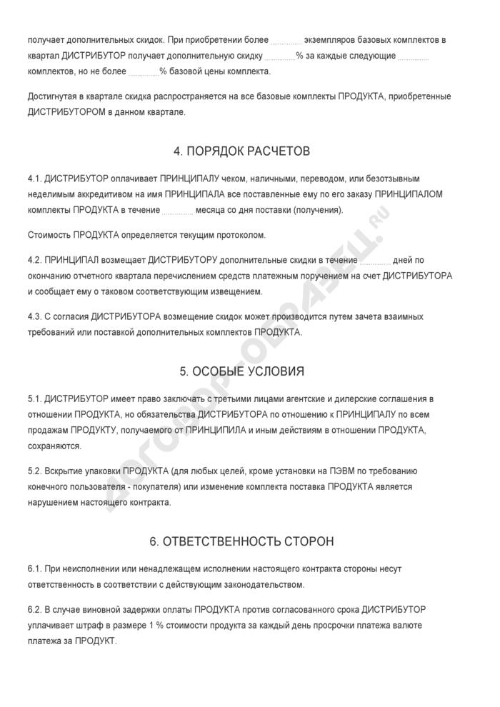 Бланк контракта дистрибуции программного продукта. Страница 3